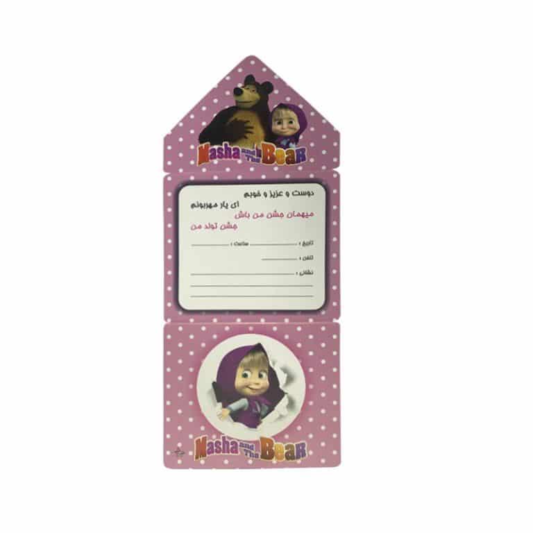کارت دعوت تم تولد میشا و ماشا Masha & bear (بسته ۱۰ عددی)