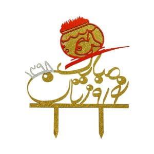 تاپر عید نوروز