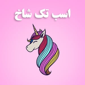 تم تولد اسب تک شاخ