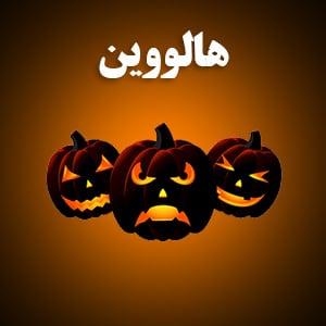 تم هالووین