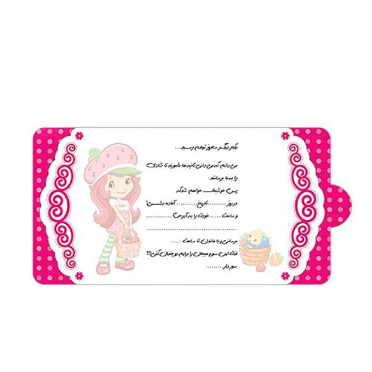 کارت دعوت تم تولد دختر توت فرنگی STBT255