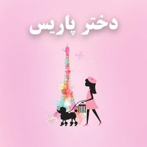 تم تولد دختر پاریس