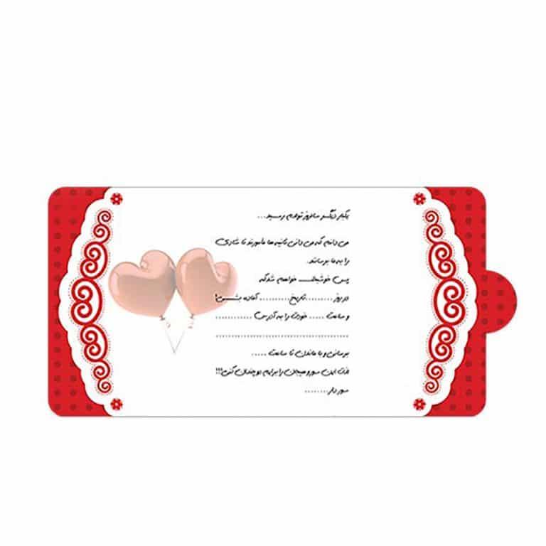 کارت دعوت تم قلب Love مدل STBT863