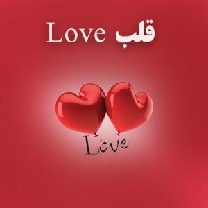 تم قلب Love